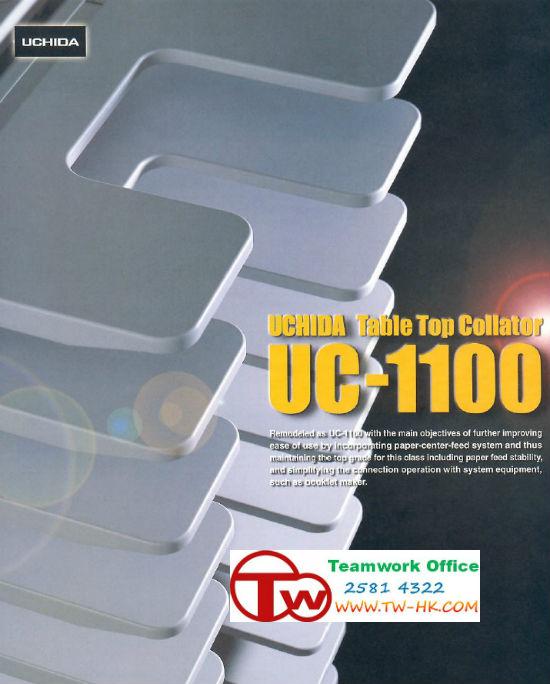 Uchida 分紙機 UC-1100